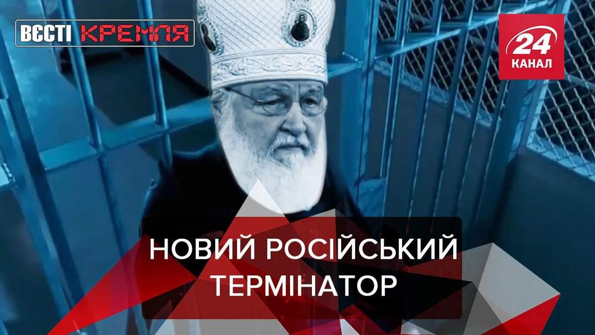 Вєсті Кремля Слівкі: Кирил заявив, що віряни ходитимуть крізь стіни