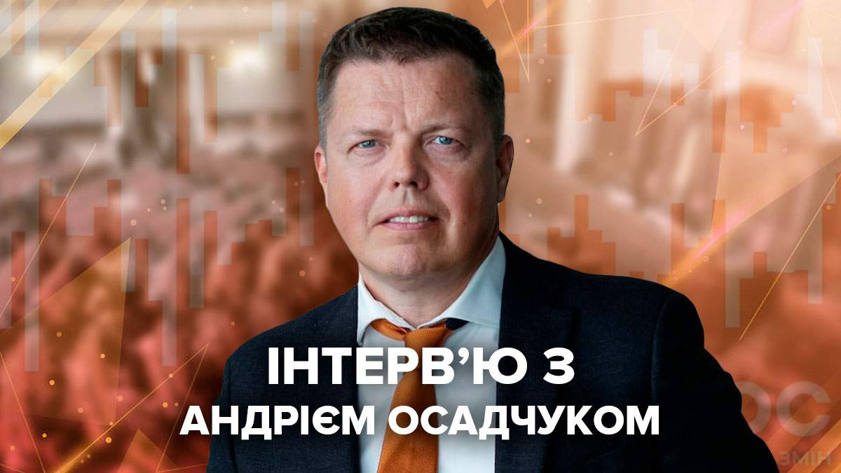 Притула, Вакарчук и изменения в Голосе: интервью с Андреем Осадчуком