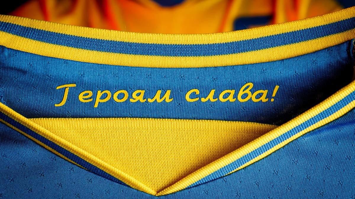 Форма сборной Украины на Евро-2020 выедает глаза Кремлю