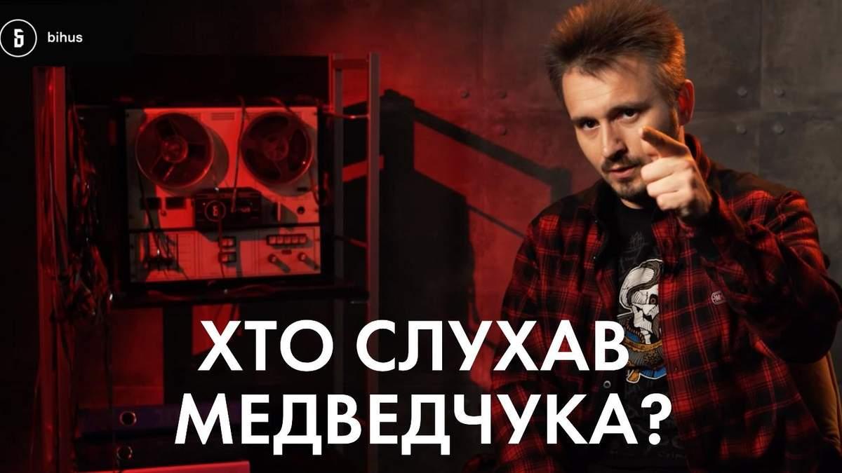 Бігус розповів, чому немає всіх записів розмов Медведчука