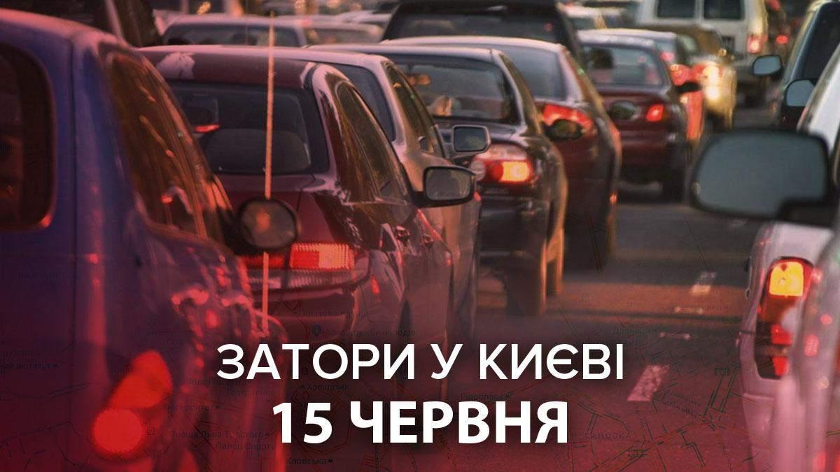 Пробки в Киеве 15 июня 2021: онлайн карта