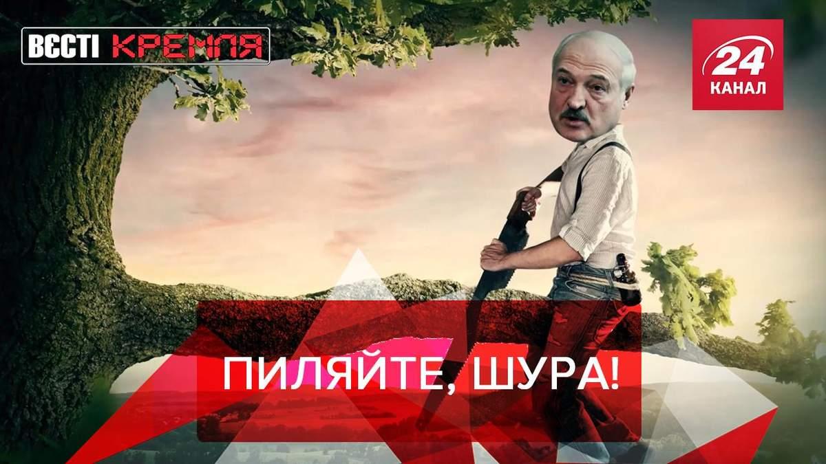 Вести Кремля: Лукашенко хочет вооружить население