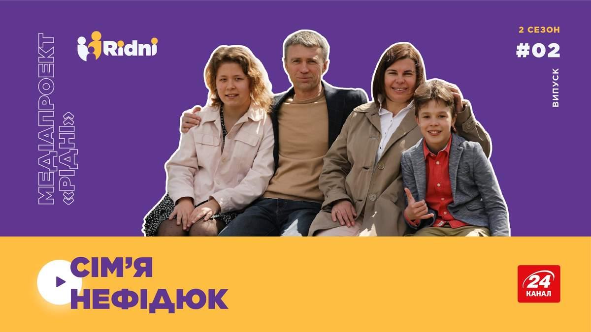 История семьи Нефидюков из Одессы, которая усыновила 3 детей