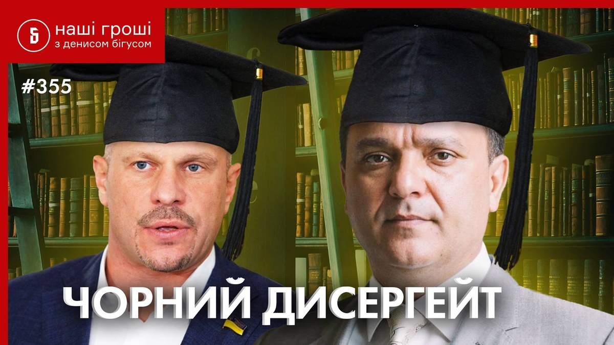 Головний охоронець Медведчука Чорний захистив дисертацію