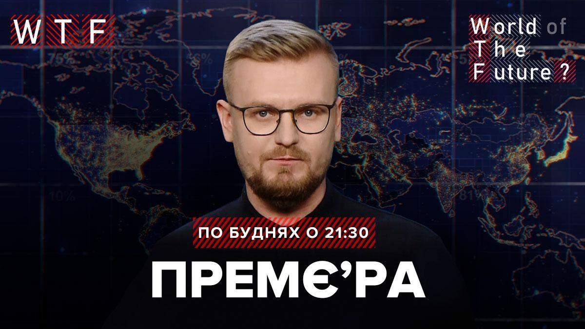 Об Украине в НАТО и Северный поток-2: премьера программы WTF с Алексеем печи