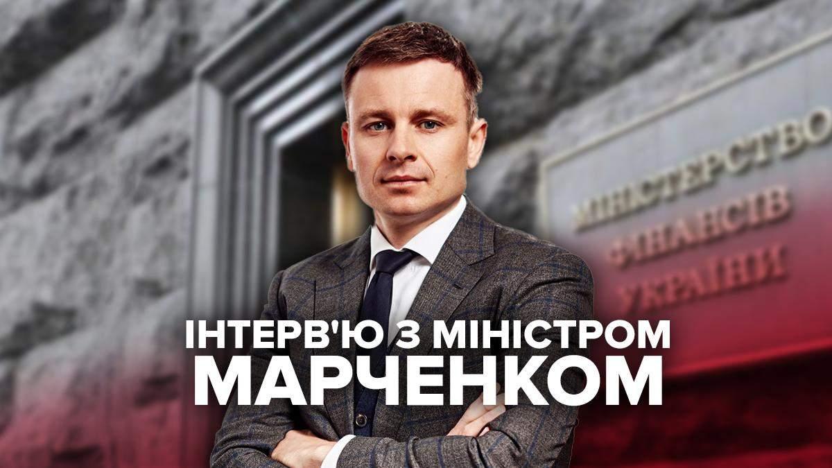 Интервью с министром финансов Сергеем Марченко