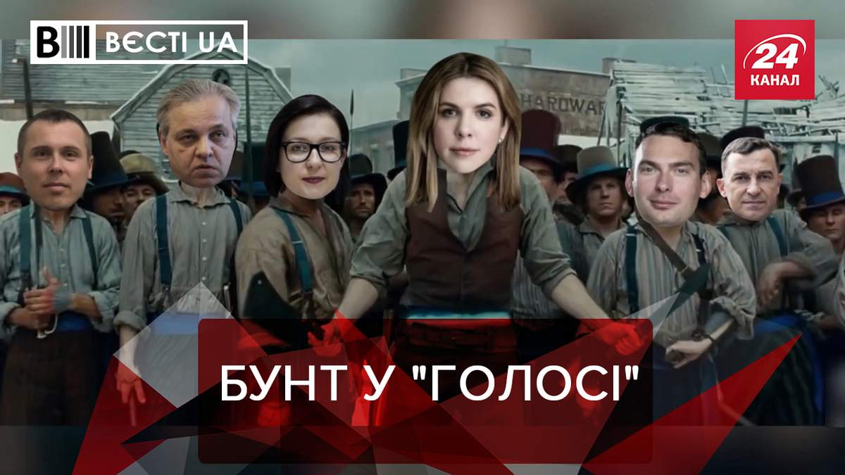 Вєсті UA: Голос розколовся на 2 частини