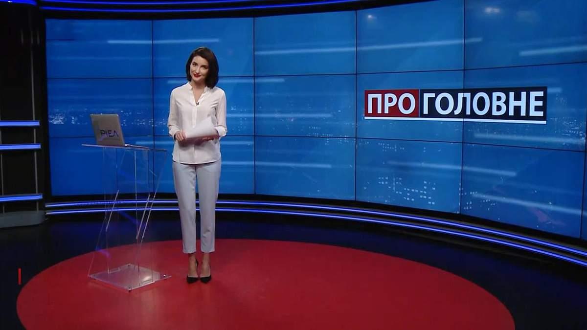 Про головне: Байден зустрівся з Путіним в Женеві. Ймовірна відставка Авакова
