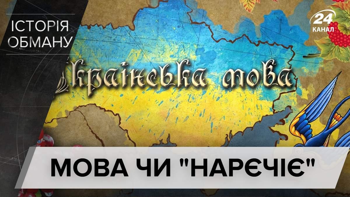 Мова чи наріччя: докази , що українська не є діалектом російської