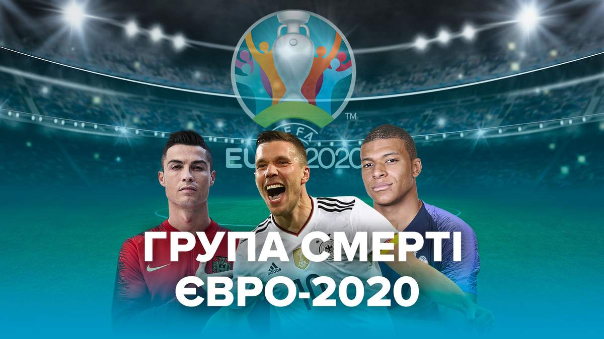 Група смерті на Євро-2020