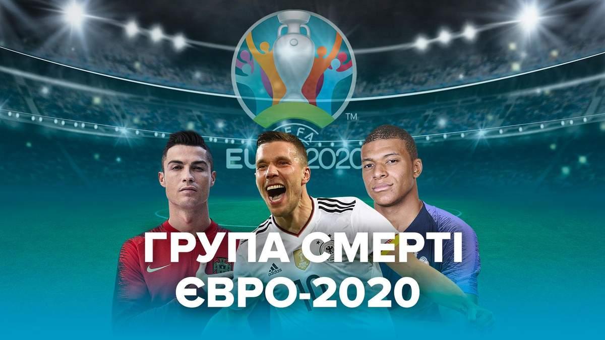 Группа смерти на Евро-2020