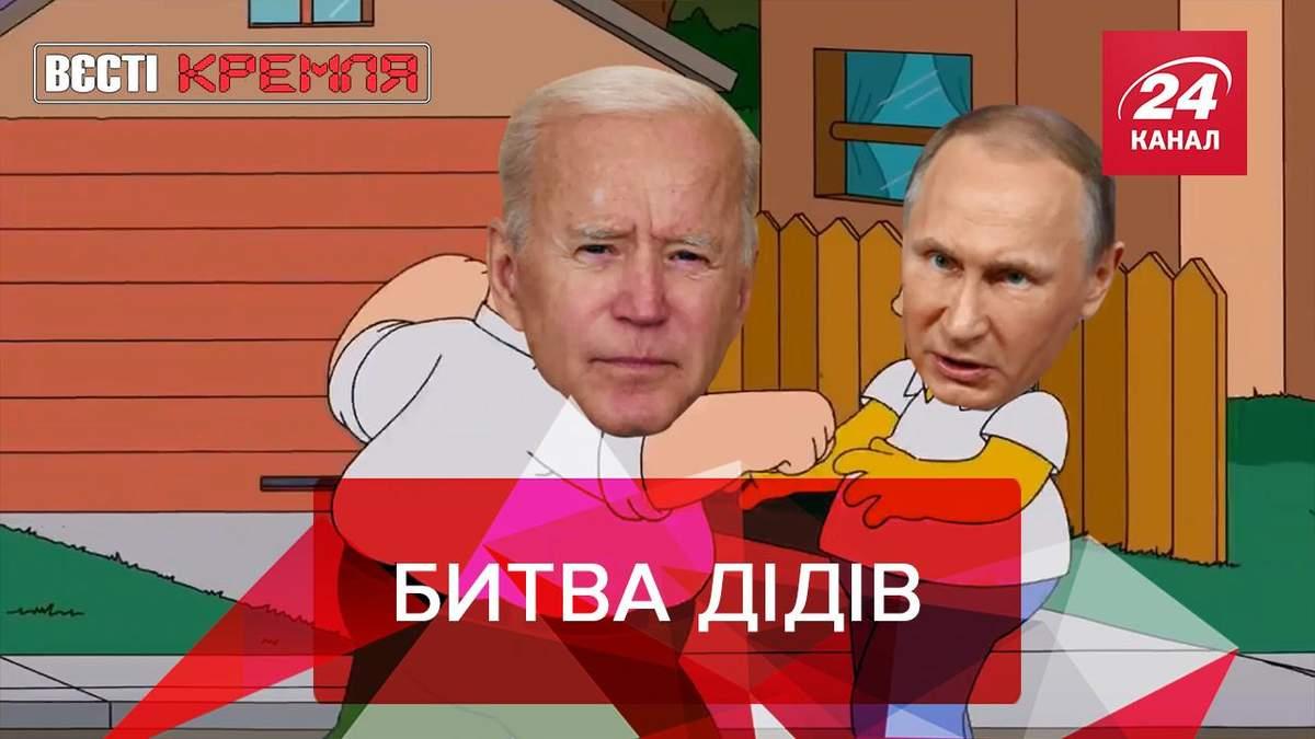Вєсті Кремля: Битви між Путіним та Байденом не було