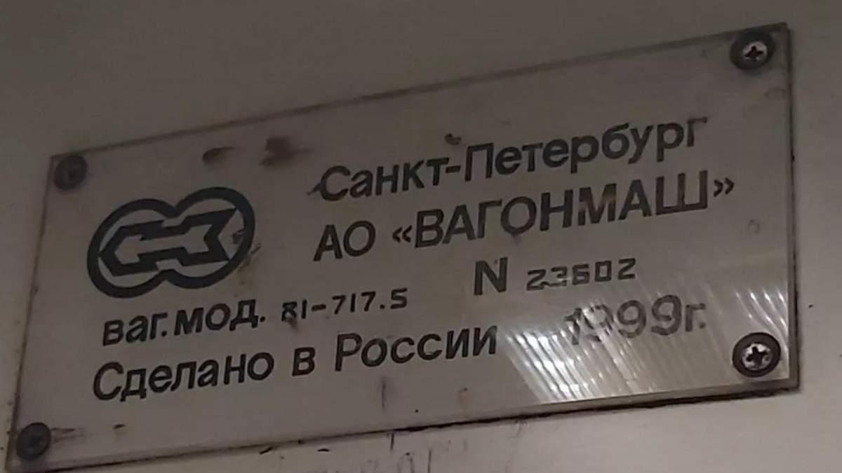 В киевском метро спрячут таблички с названием страны-оккупанта России