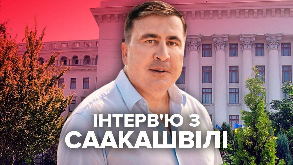 Интервью с Саакашвили о реформах и борьбе с олигархами