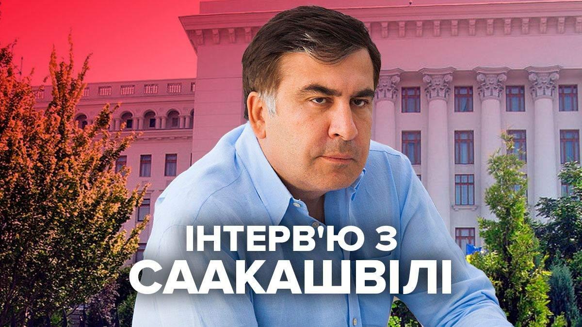 Интервью с Михеилом Саакашвили о ворах в законе, реформы и СНБО