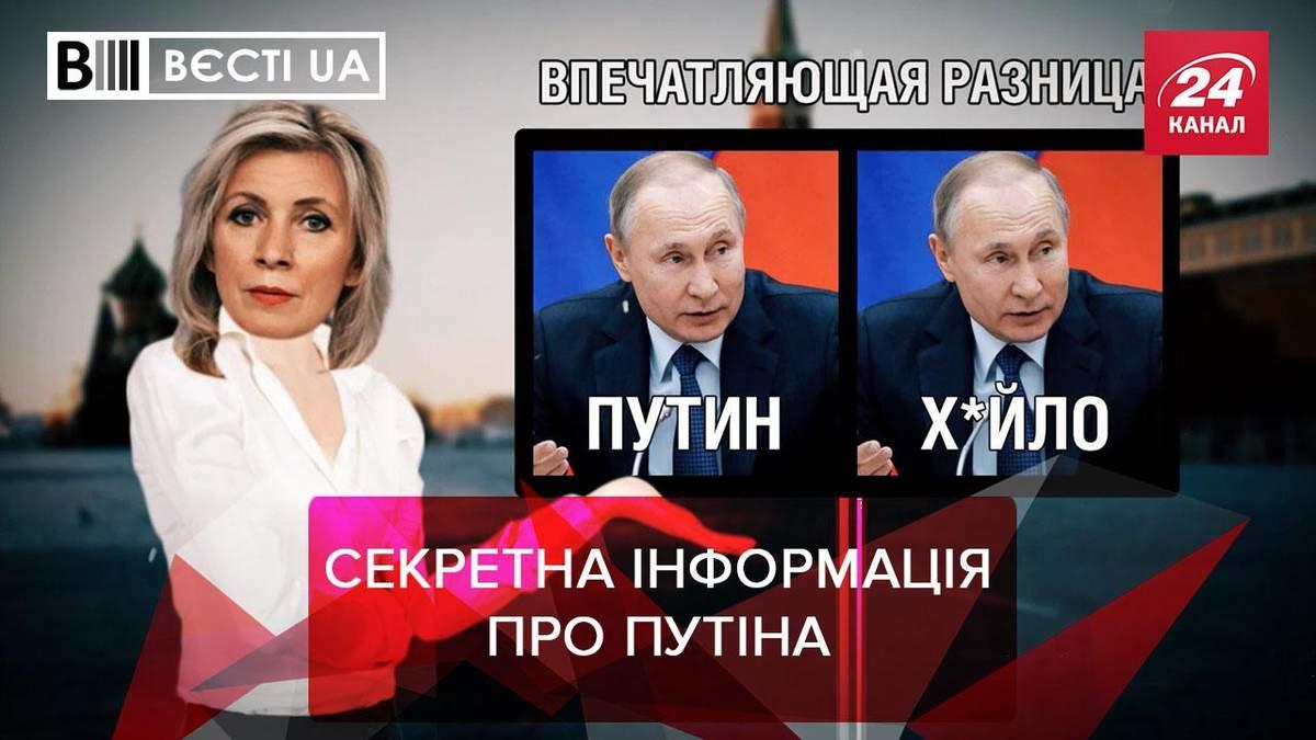 Вєсті UA: Держдума Росії хоче довести, що Путін не ху*ло