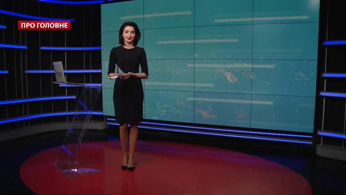Про головне: Нові санкції РНБО. Місячний тариф газу зріс у 4 рази