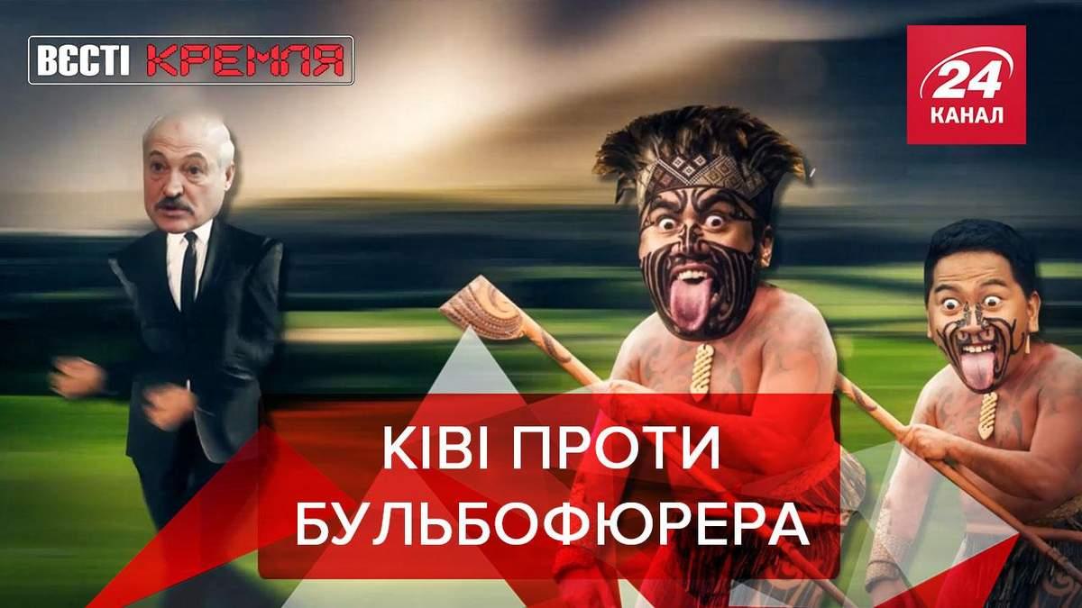 Вєсті Кремля: Лукашенко тікатиме від жителів Нової Зеландії