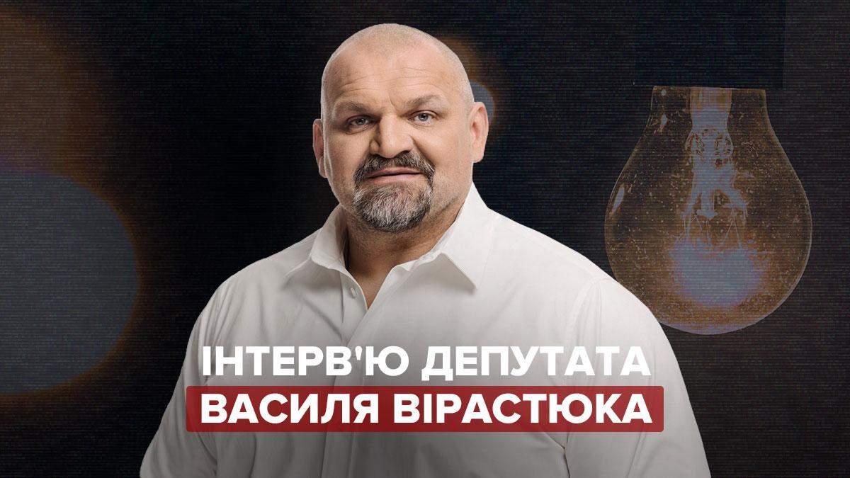 Интервью с Василием Вирастюком – довыборы, Зеленский и драка с ОПЗЖ