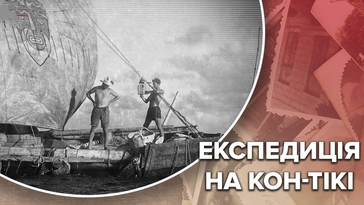 Экспедиция Тура Хейердал на самодельном плоту Кон-Тики