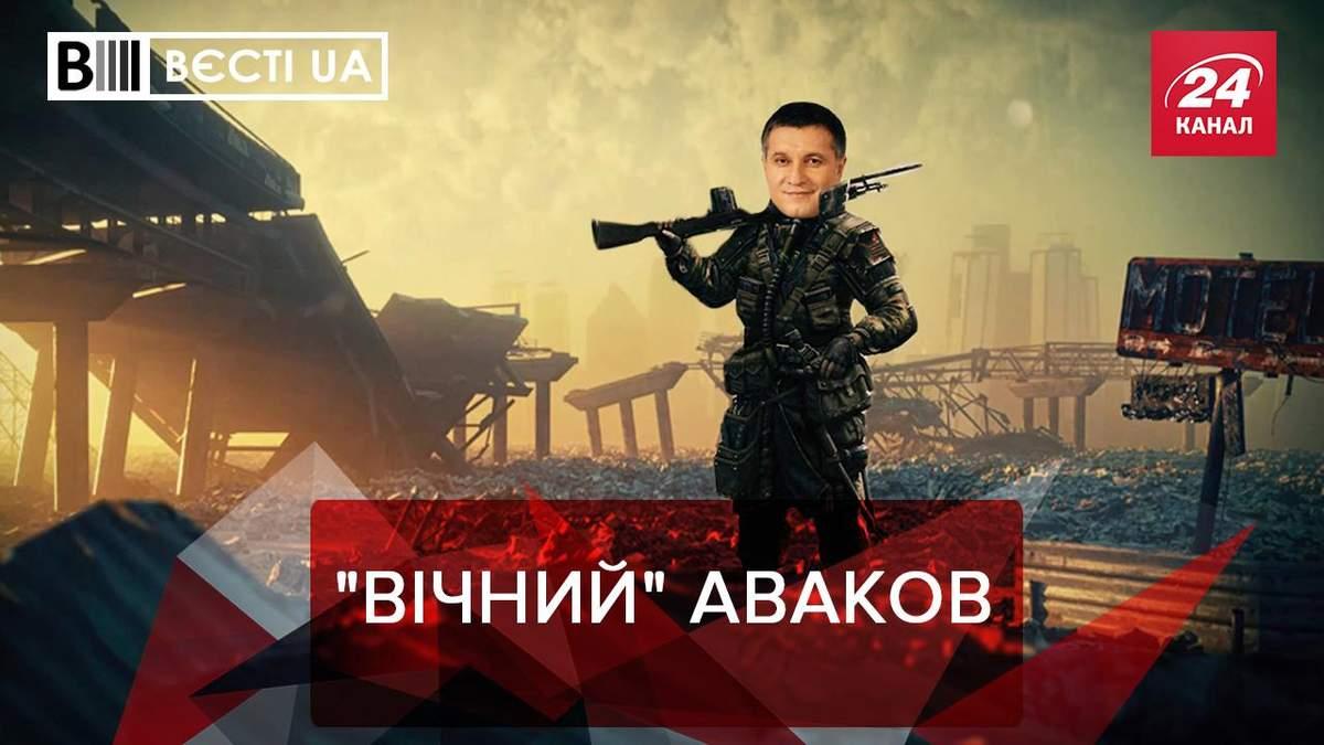 Вєсті UA Жир: Про відставку Авакова знову заговорили