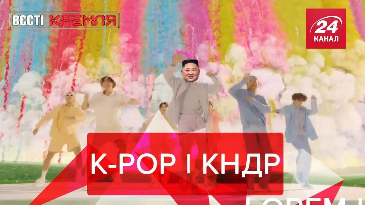 Вєсті Кремля Слівкі: Ким Чен Ин виступив проти музики K-pop