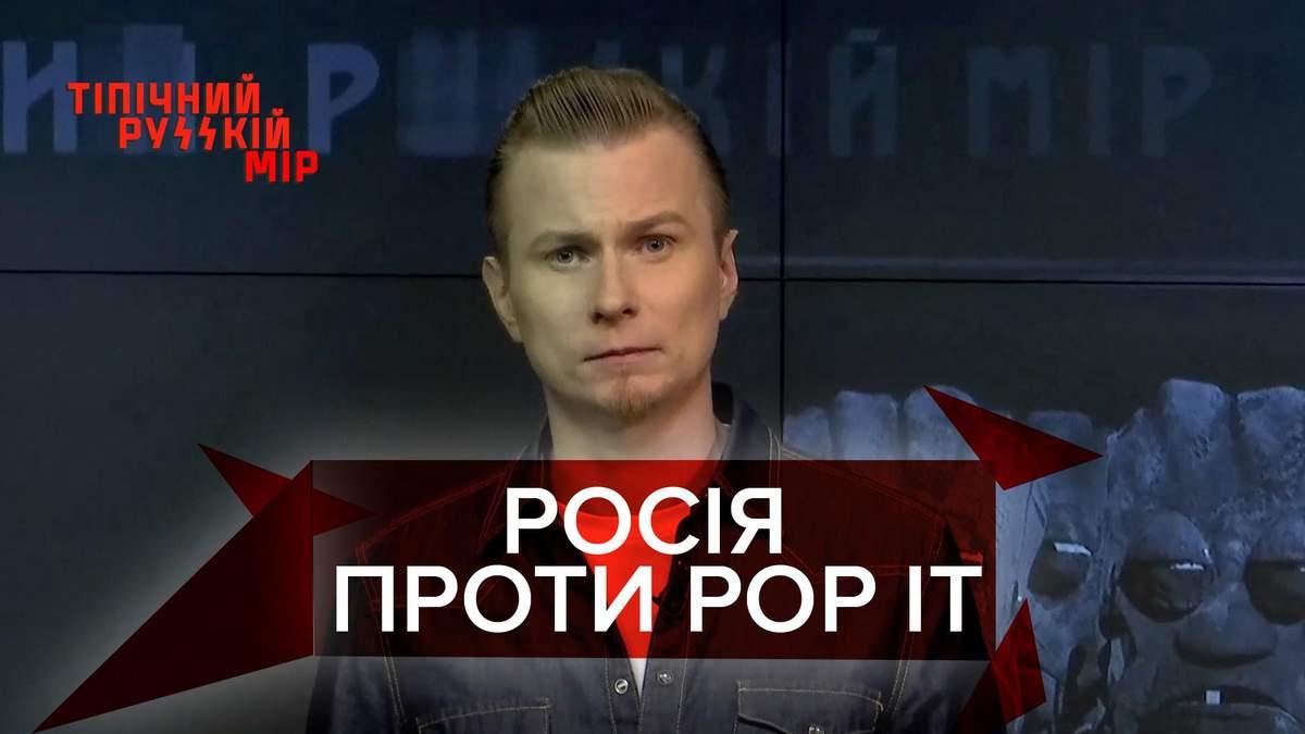 Типичный русский мир: Отряды Путина борются с Pop It