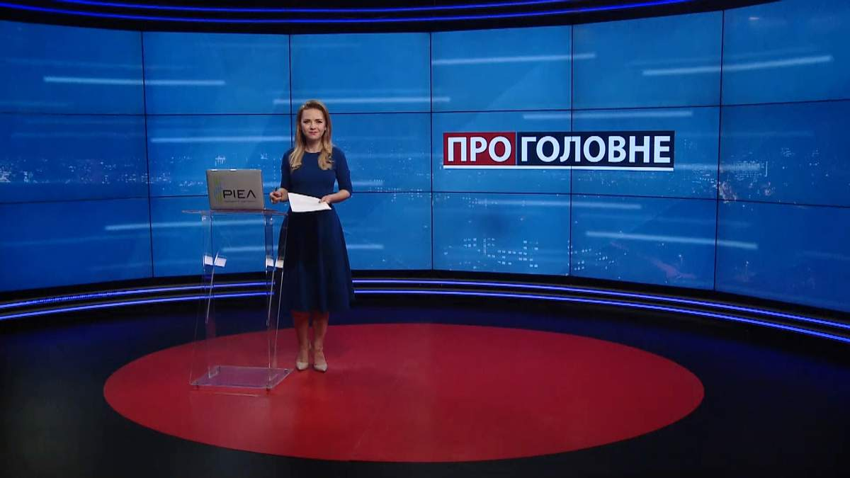 Про головне: Екологічний колапс в Криму. Вакцинація робочих колективів