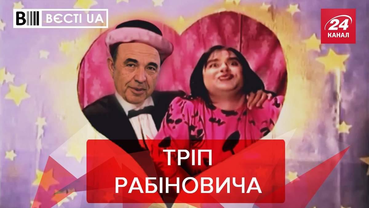 Вєсті.UA: Рабінович у Франції розповідав про фашизм в Україні