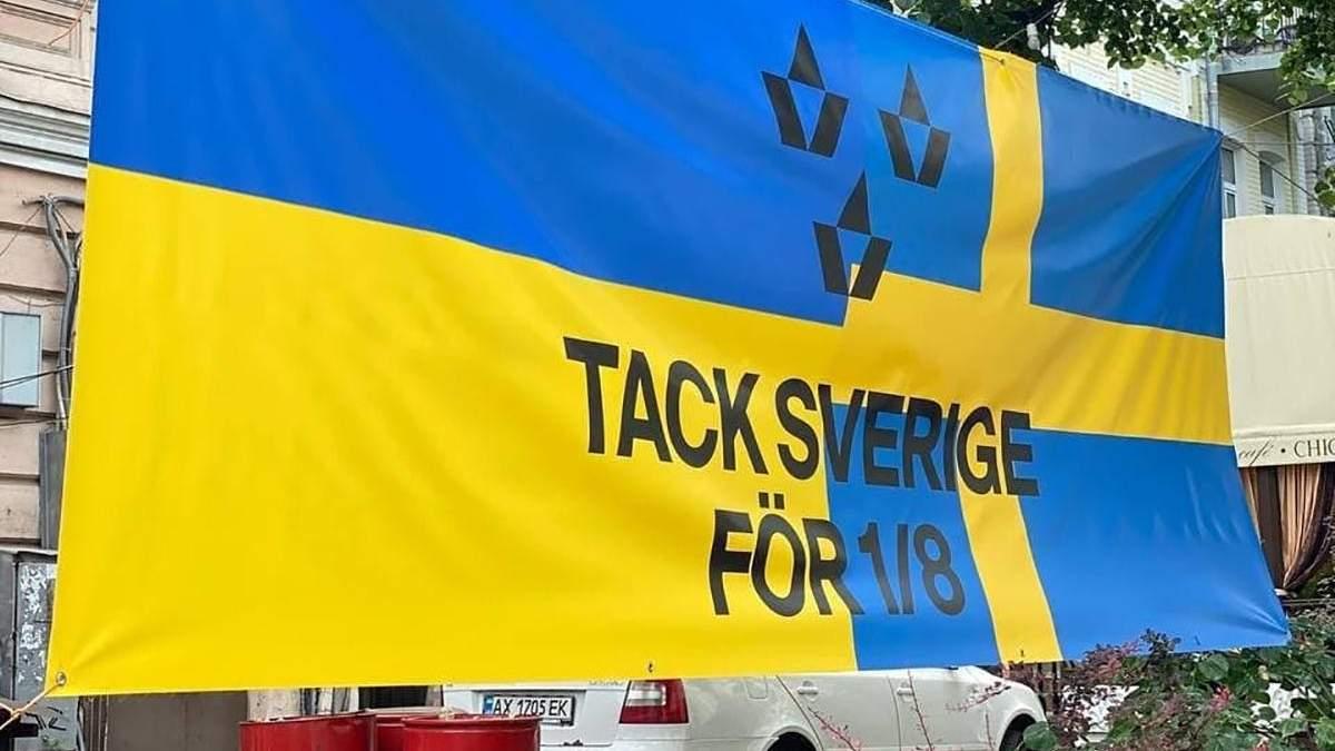 Біля посольства Швеції з'явився прапор подяки за вихід до 1/8 фіналу