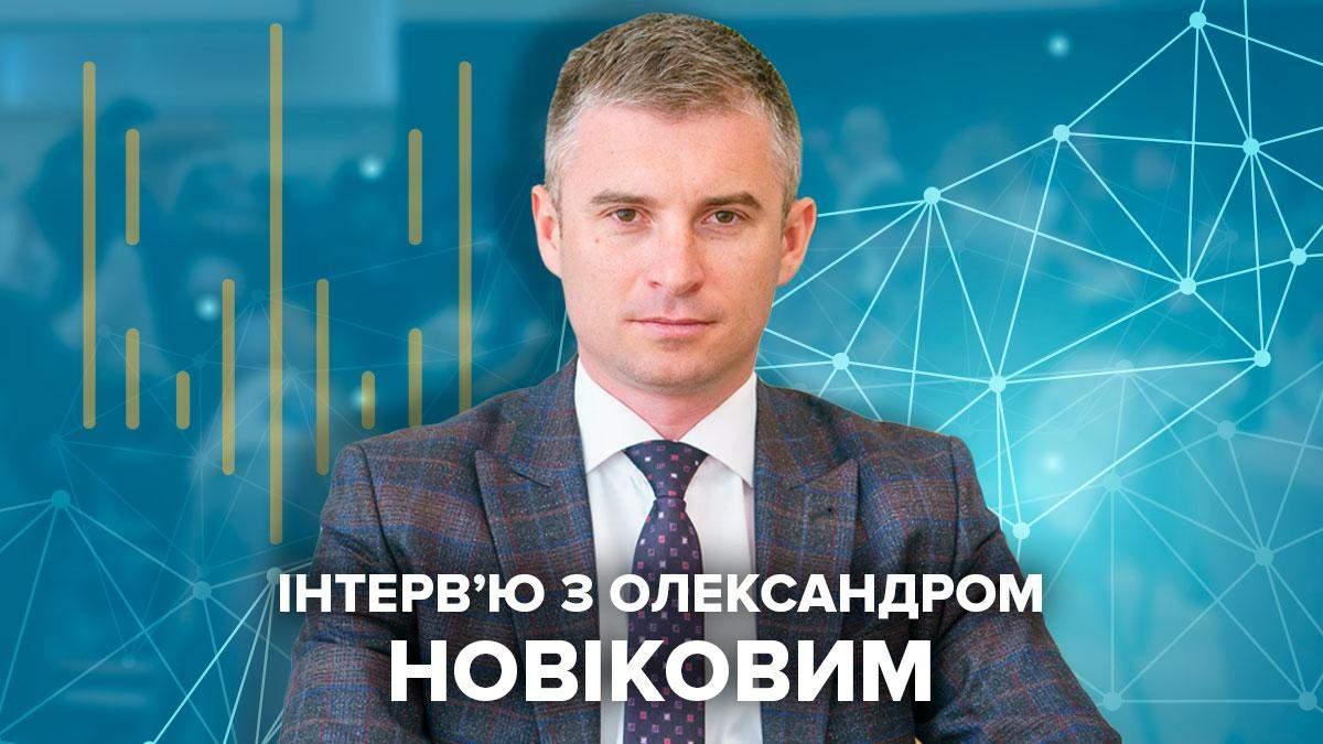 Об олигархах и коррупцию интервью главы НАЗК Александра Новикова