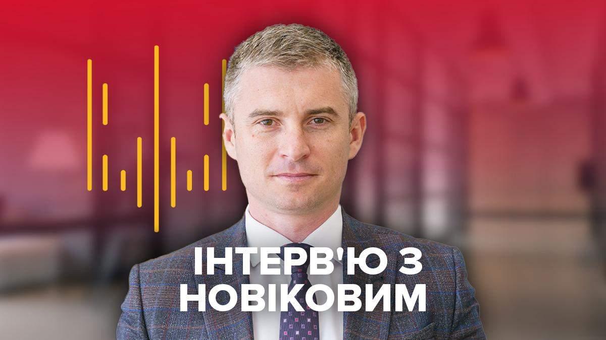 Интервью главы НАЗК Александра Новикова о назначении Витренко
