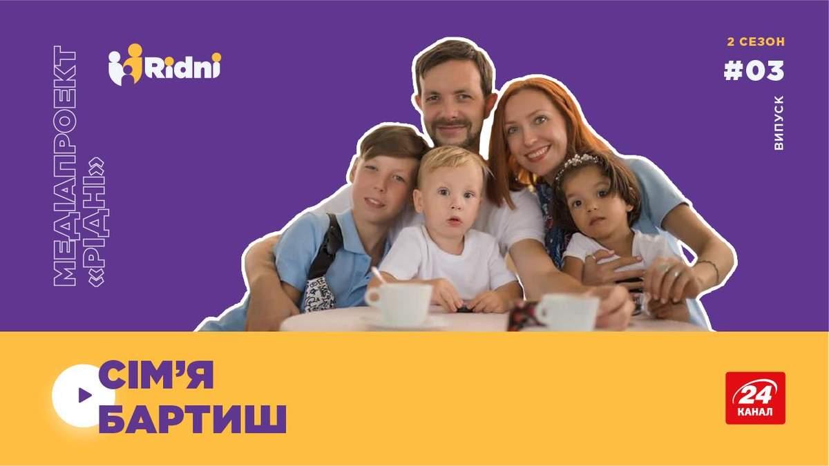 Історія сім'ї Бартиш зі Львова, яка удочерила дівчинку