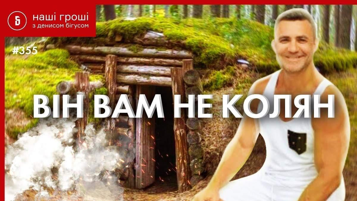 Зять Тищенко получает сотни миллионов бюджетных средств, - Bihus.Info