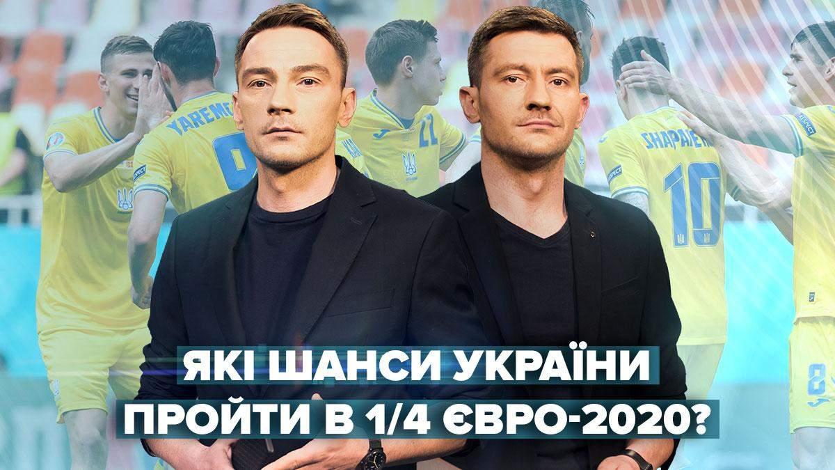 Онлайн-трансляція матчу Україна–Швеція 29.06.2021 з Гаврищаками: відео