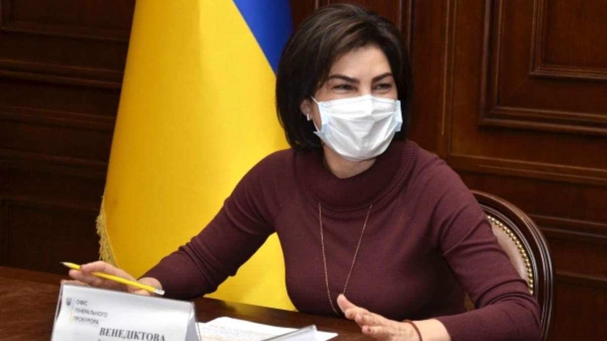 Венедіктова передала департамент війни прокурору Якубовському