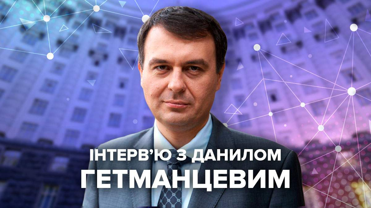 Інтерв'ю з Данилом Гетманцевим про ризики податкової амністії