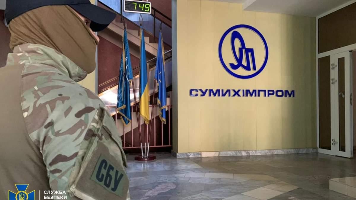Предприятие Сумыхимпром пытались незаконно присвоить: фото