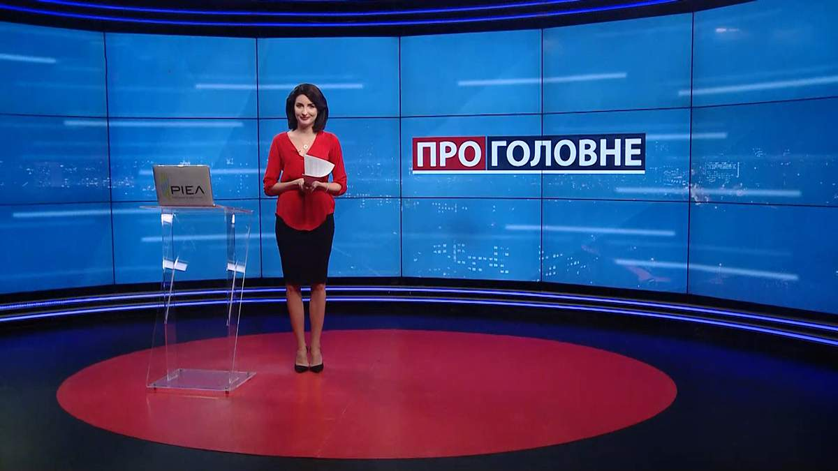 """Про головне: Скандальне призначення від Венедіктової. """"Пряма лінія"""" Путіна"""