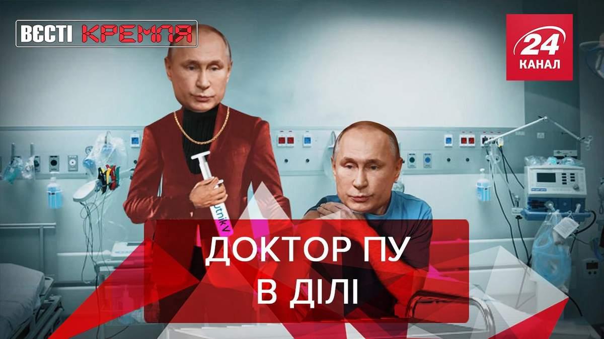 Вести Кремля: Свобода слова мешает Кремлю вакцинировать людей