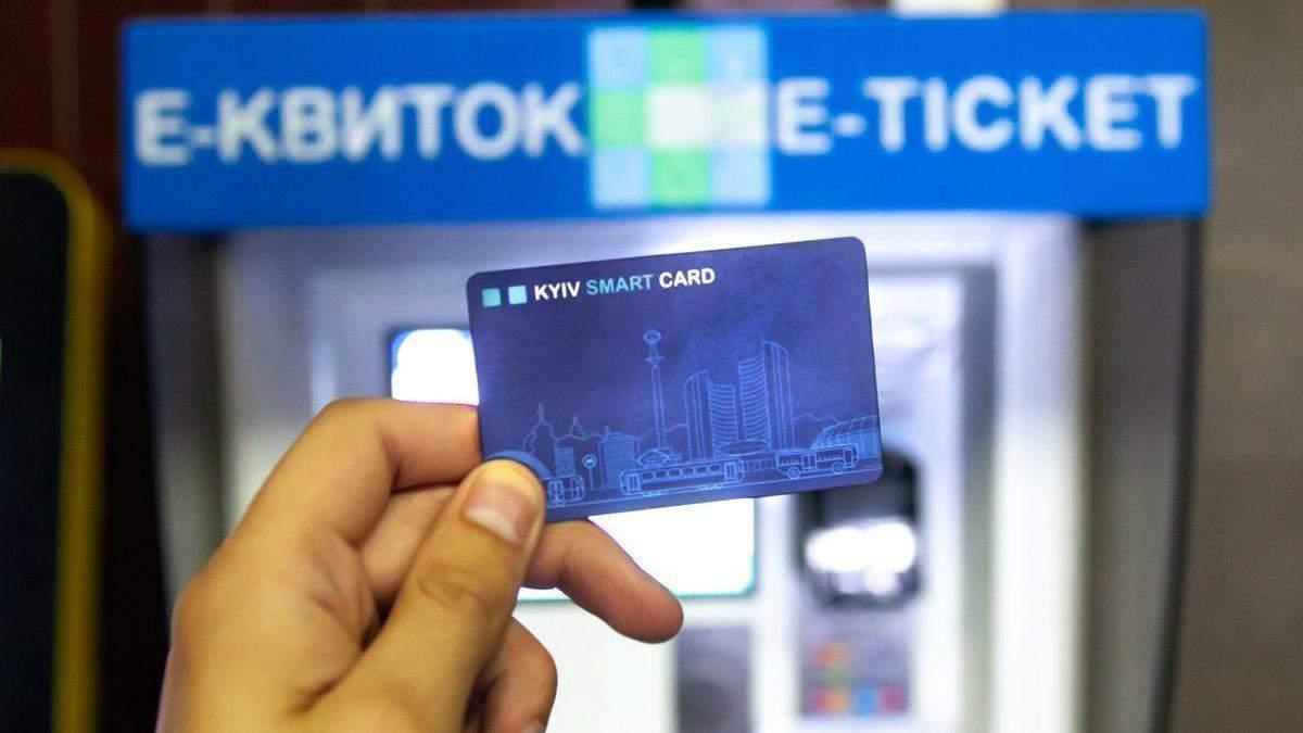 Запуск электронной билета в Киев отложили 2023: заявление КГГА