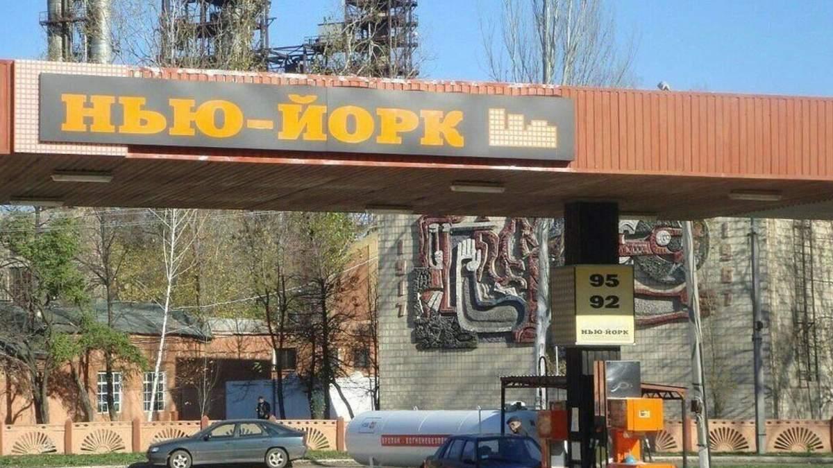 До Нью-Йорка можна доїхати поїздом Укрзалізниці