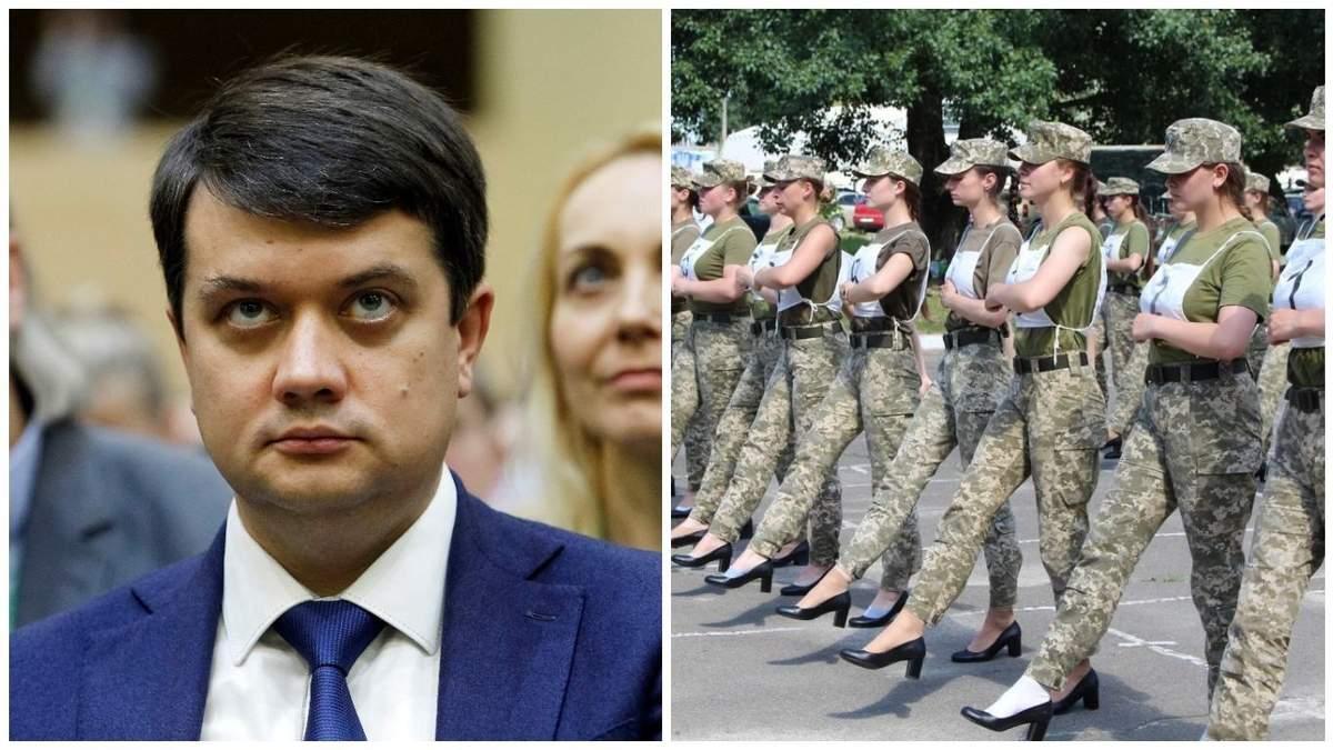 Разумков о скандале с каблуками для женщин-военных: должно быть удобно