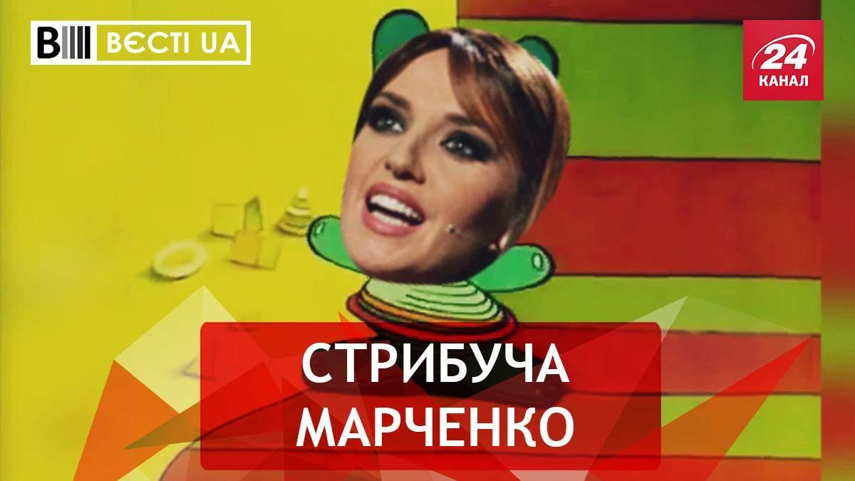 Вєсті UA: Марченко вилізла на щось дуже дивне й незрозуміле