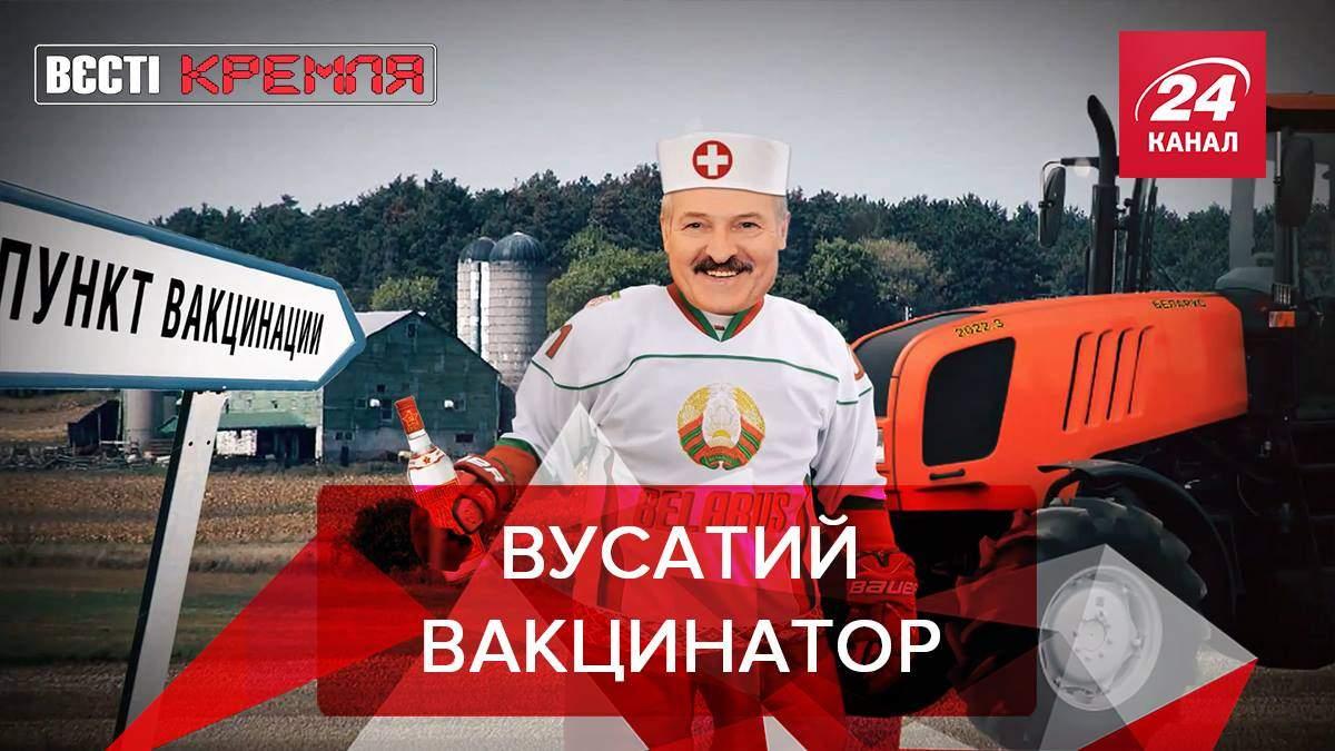Вєсті Крємля: Лукашенко хоче врятувати світ від пандемії