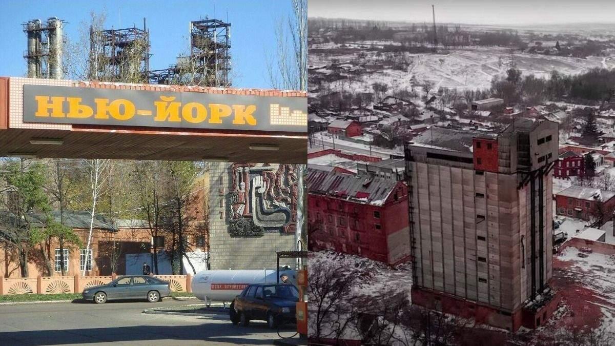 Історична справедливість: селище на Донеччині перейменували в Нью-Йорк