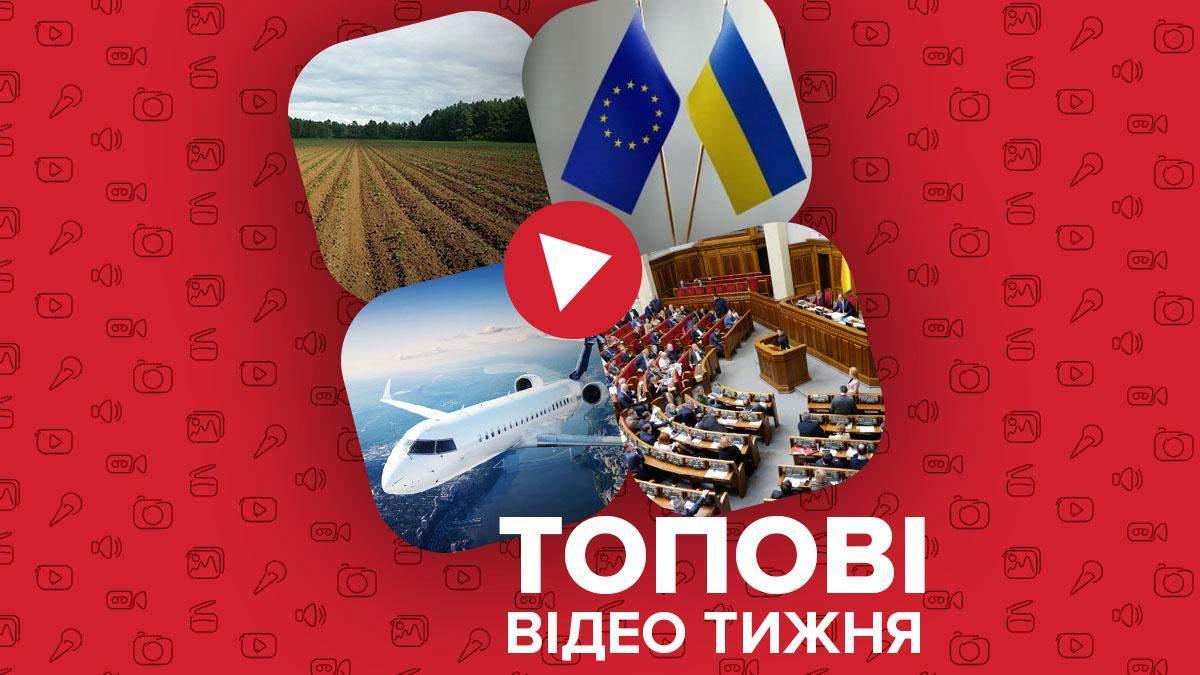 Відео тижня: в Україні стартував ринок землі, відкрите небо з ЄС