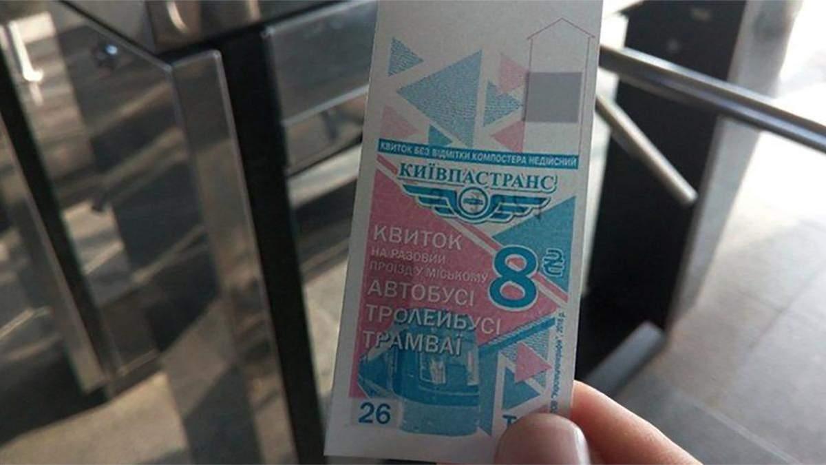 В Киеве исчезнут бумажные билеты: как оплатить проезд