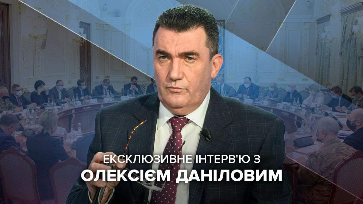 Интервью Алексея Данилова – о Коломойском, Путине и Зеленском
