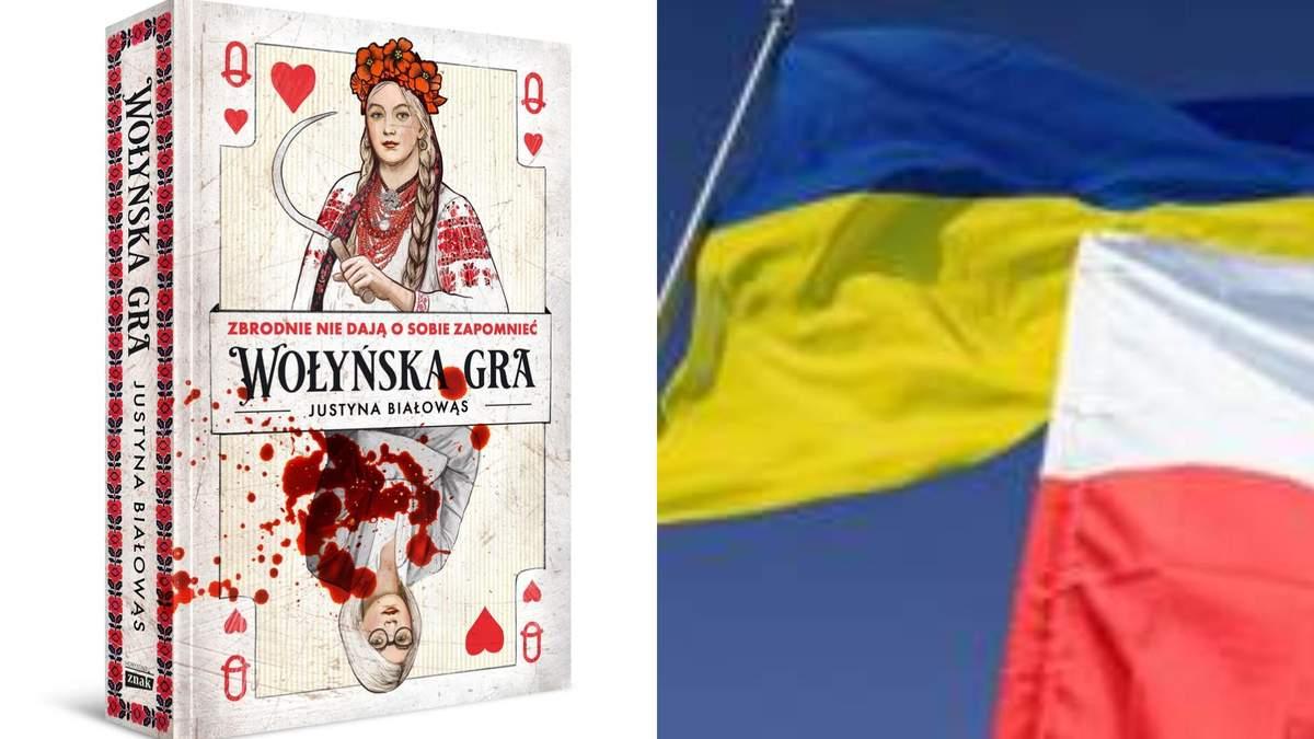 В Польше продают книгу, где вспоминают о Волынской трагедии